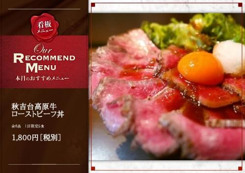 秋吉台高原牛ローストビーフ丼